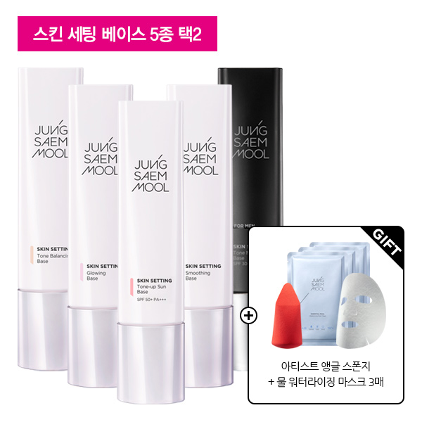 Skin Setting Base SET