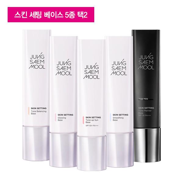 Skin setting base SET